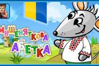 ТОП-5 освітніх онлайн ігор для наймолодш…