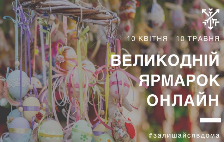 У Хмельницькому стартує Великодній ярмар…
