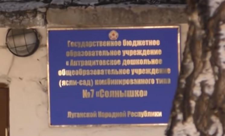 """В """"ЛНР"""" у воспитательницы детсада, муж к…"""