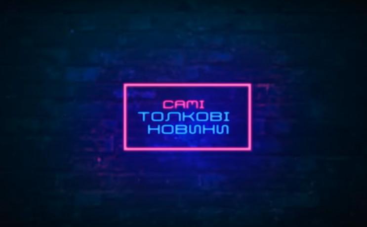 """""""Самые толковые новости"""" рассказали о ма…"""