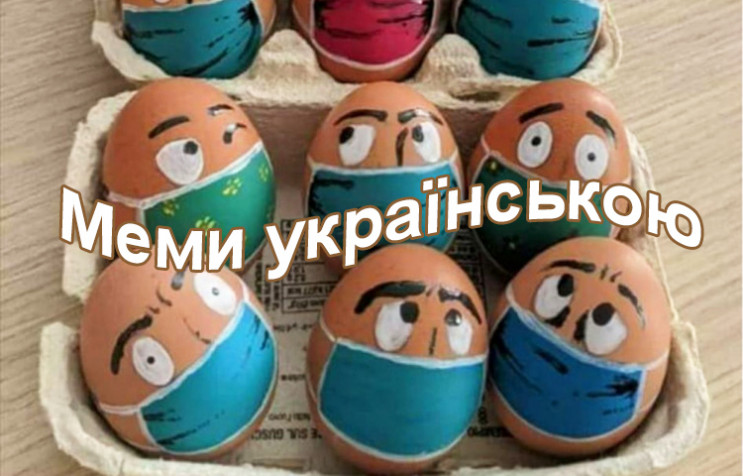 Мемы на украинском: Как в Facebook шутят…