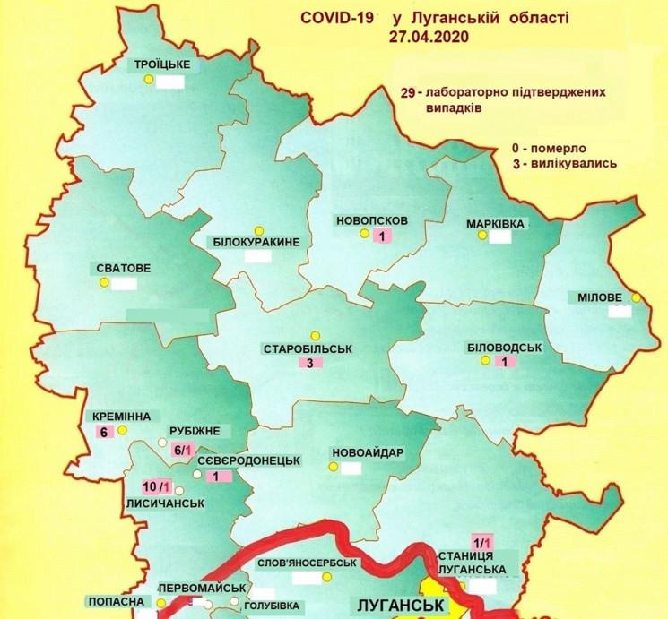 На Луганщині кількість хворих на коронав…