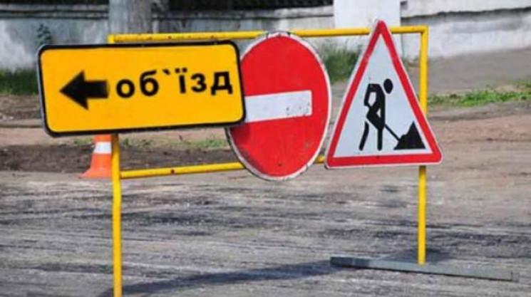 На три дні у Тернополі перекривають рух…
