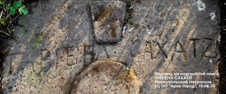 В Мариуполе найдено древнейшее надгробие…
