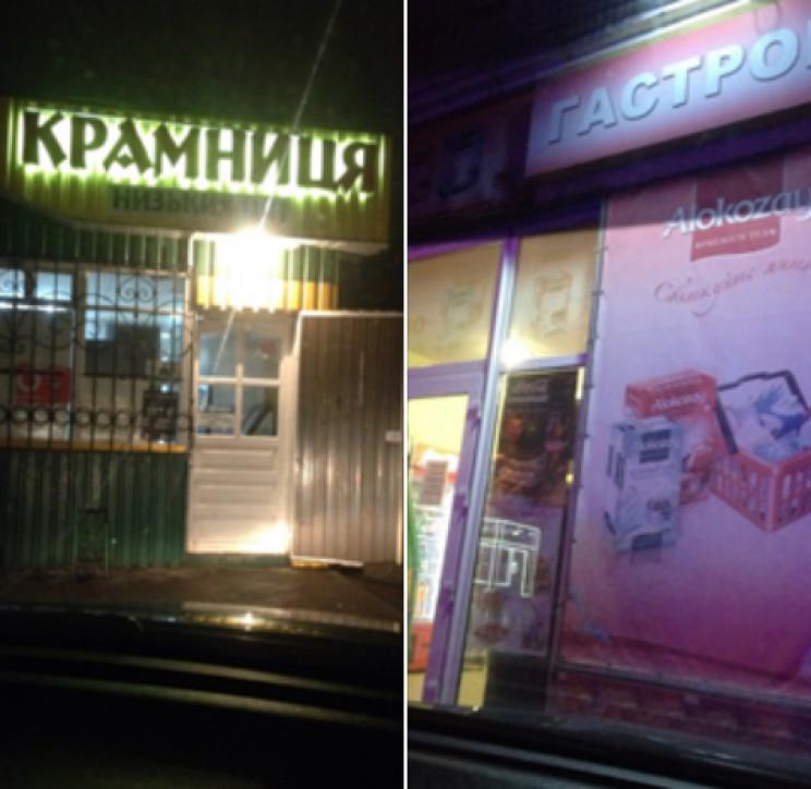 Магазины в Кропивницком несмотря на запр…