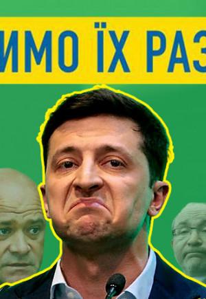 Партія мерів: VIP-агітатори, тінь Ахмето…