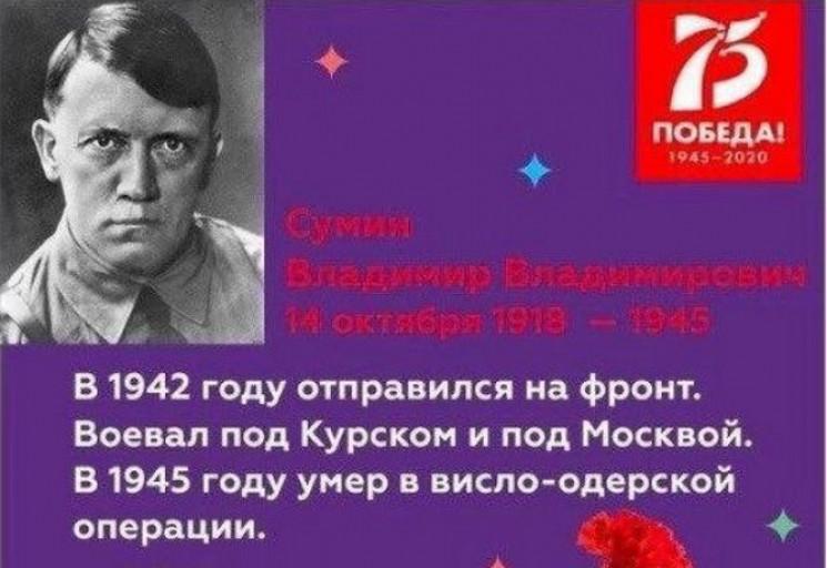 """На Росії Гітлера """"записали"""" у герої війн…"""