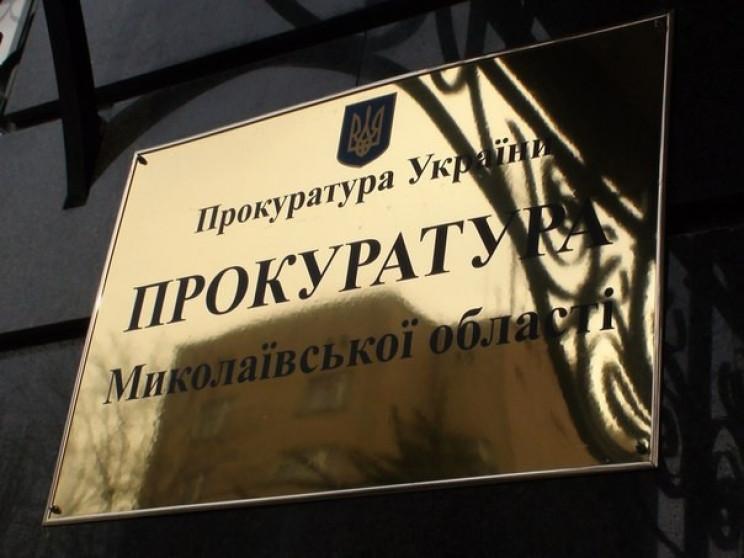 В Николаеве уволили 13 прокуроров, котор…