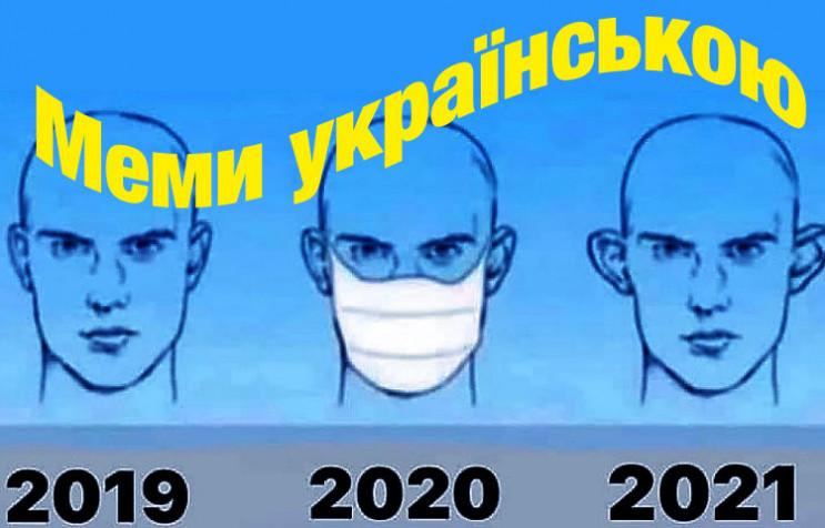 Мемы на украинском языке: Как в сети Инт…