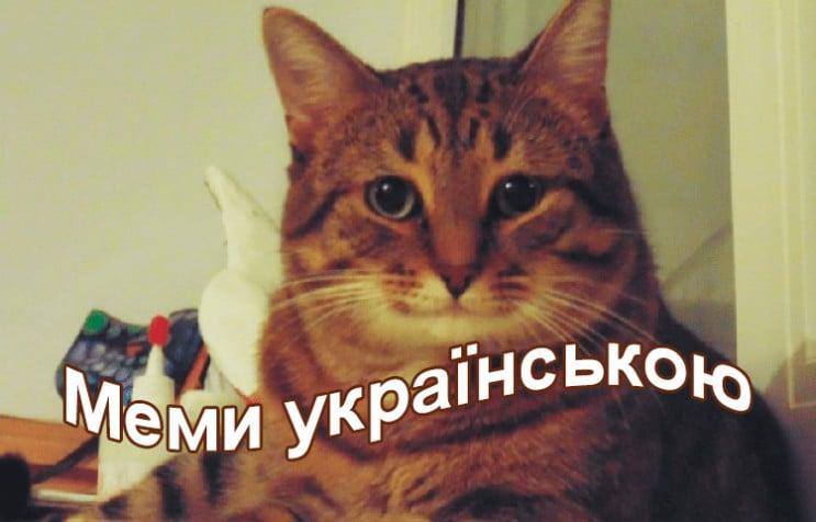 Мемы на украинском языке: О чем, кроме к…