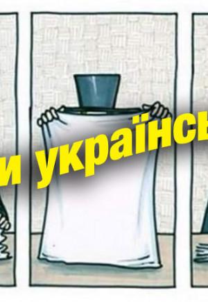 Меми українською: Про що, крім коронавір…