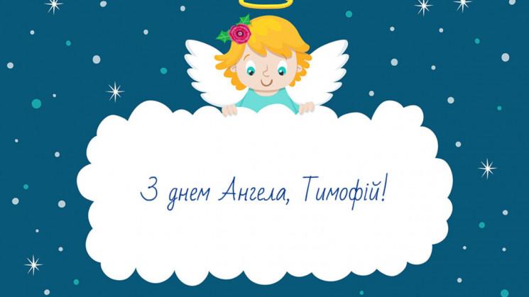 Іменини Тимофія: Привітання, листівки і…