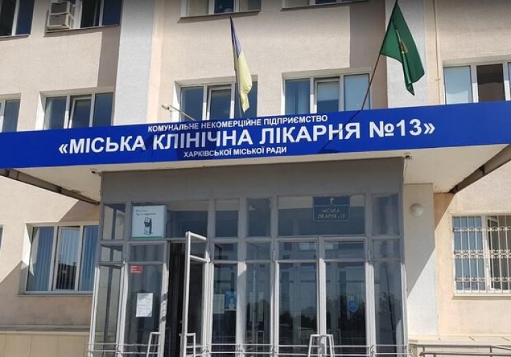 Харківська лікарня №13, де працівники за…