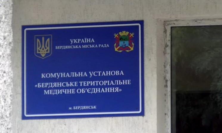 В Бердянске – новый больной завезенным и…