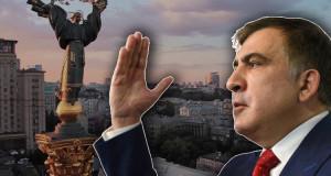Саакашвілі – в мери Києва: Як на Банкові…