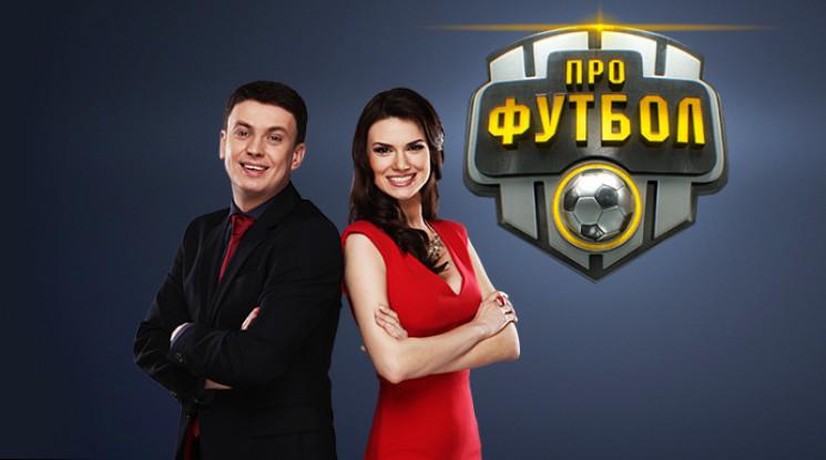 Популярная украинская футбольная телепро…