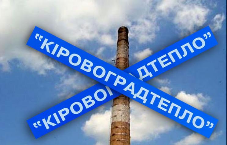 """""""Кіровоградтепло"""" офіційно визнали банкр…"""