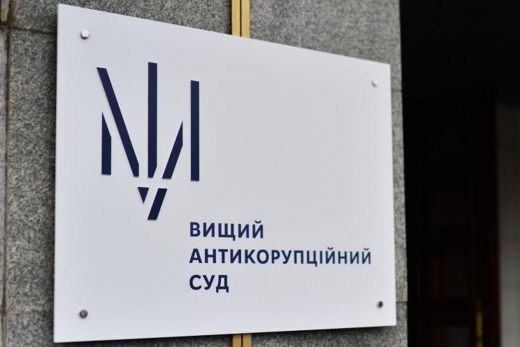 Антикорсуд обязал НАБУ внести в ЕРДР све…