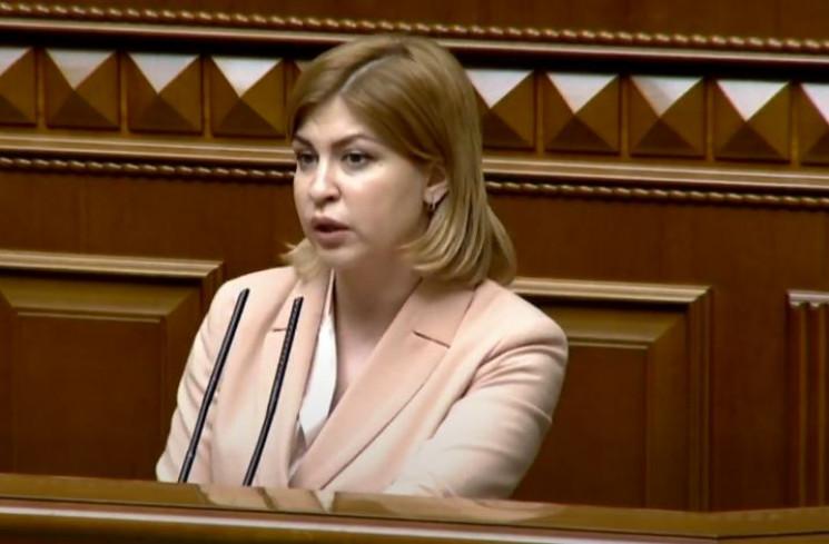 Рада назначила Стефанишину новым вице-пр…