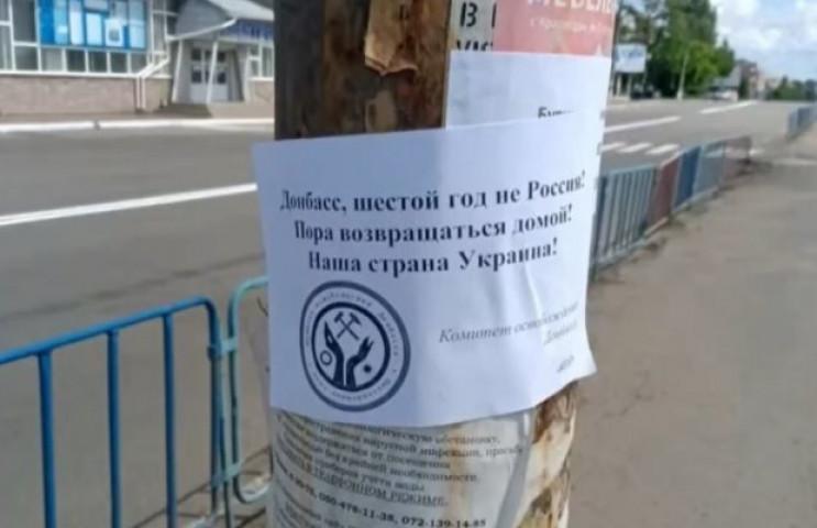 В оккупированном Донецке расклеили проук…