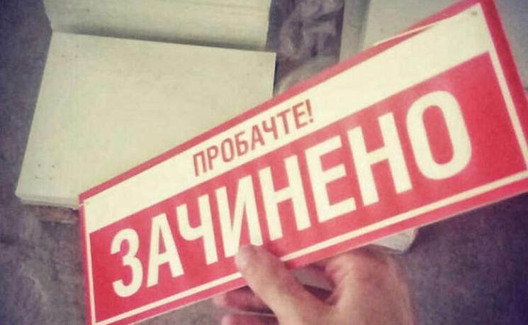 Киев не готов к ослаблению карантина: От…