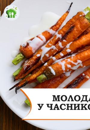 Depo.Кухня: Запікаємо молоду моркву у ча…