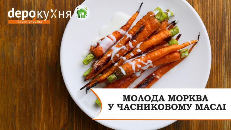 Depo.Кухня: Запекаем молодую морковь в ч…