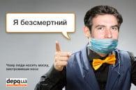 Чому люди носять маску, вистромивши носа…