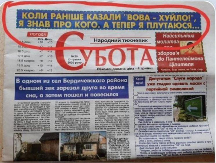 Губернатор Житомирщины наградил газету,…