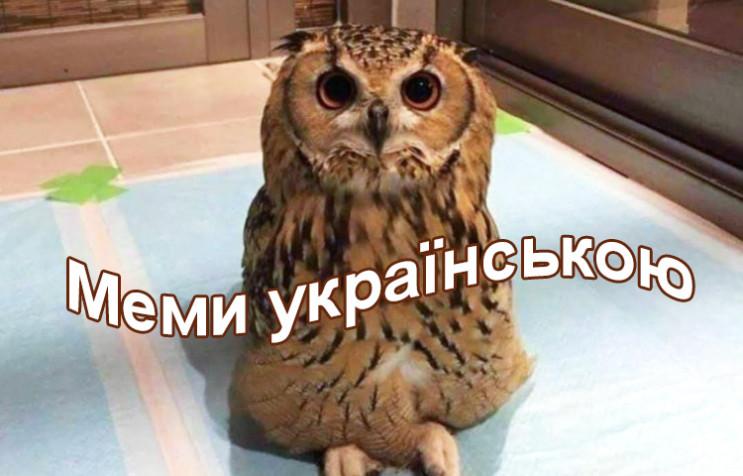 Меми українською: Про що жартують у Face…
