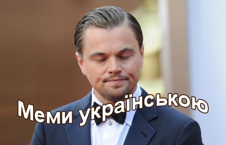 Меми українською: Над чим сміються у мер…