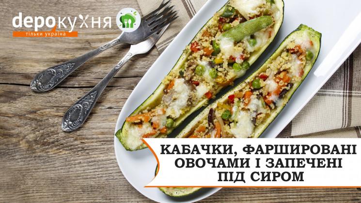 Зображення  — Depo.Кухня: Готуємо найсмачнішу страву з кабачків
