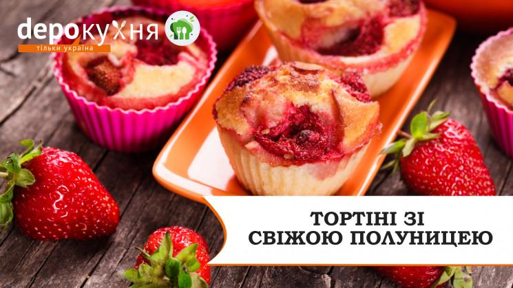 Зображення  — Depo.Кухня: Готуємо тортіні з полуницею та чорним перцем
