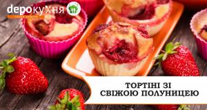 Depo.Кухня: Готуємо тортіні з полуницею…