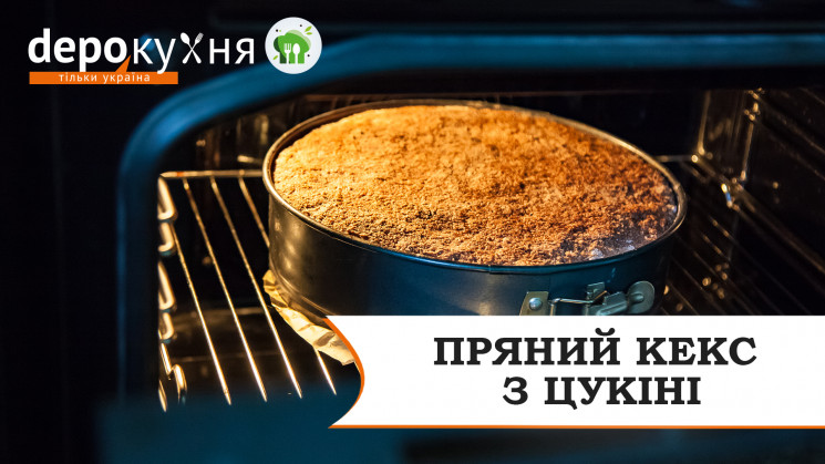 Зображення  — Depo.Кухня: Готуємо пряний кекс із цукіні