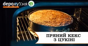 Depo.Кухня: Готуємо пряний кекс із цукін…