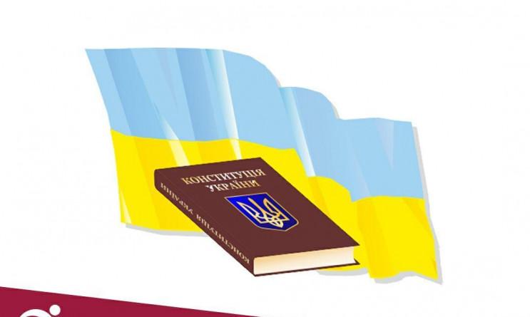Сьогодні Україна святкує День Конституці…