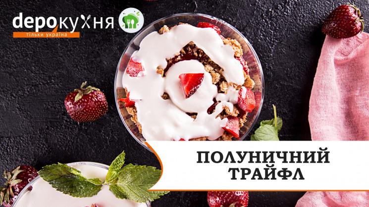 Зображення  — Depo.Кухня: Готуємо англійський десерт - полуничний трайфл