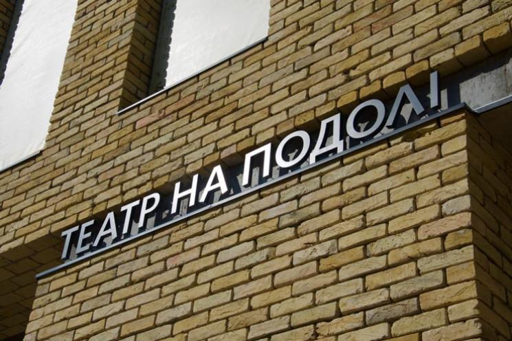 """""""Театр на Подолі"""" в листуванні з російсь…"""