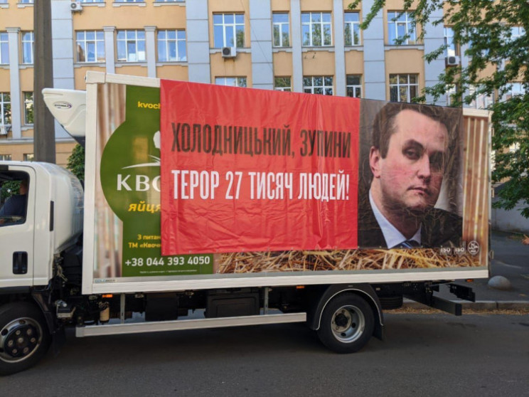 """Працівники """"Укрлендфармінгу"""" пікетують С…"""