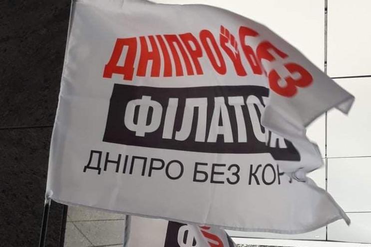 """На з'їзді """"партії мерів"""" Філатова зустрі…"""