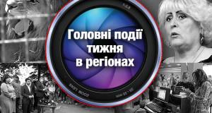 Аукцион львов и новые прокуроры для Штеп…