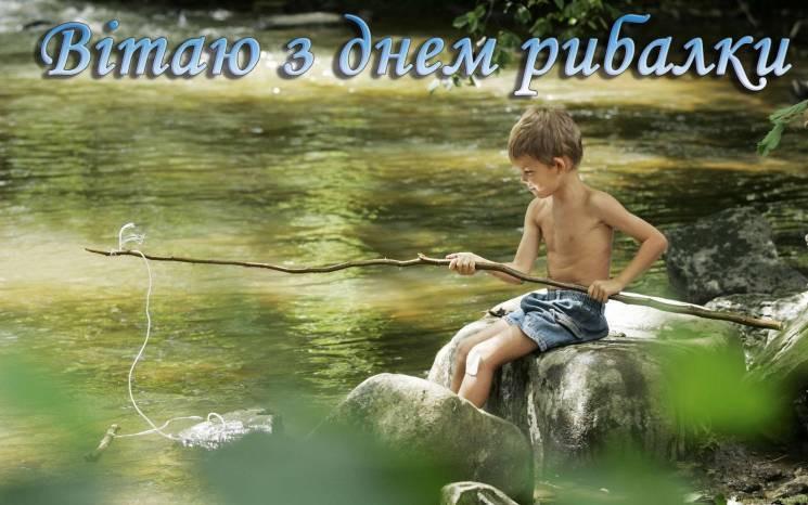 День рибака: Привітання, смс і листівки…