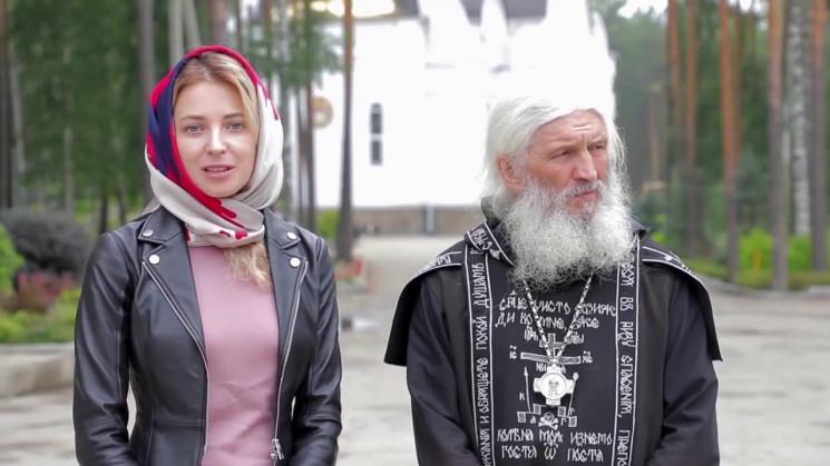 """""""Духовник"""" Поклонської і кривдник Собчак…"""