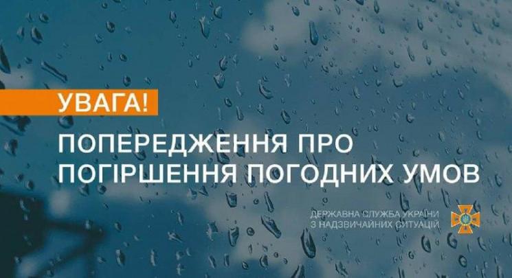 На заході України оголосили штормове поп…