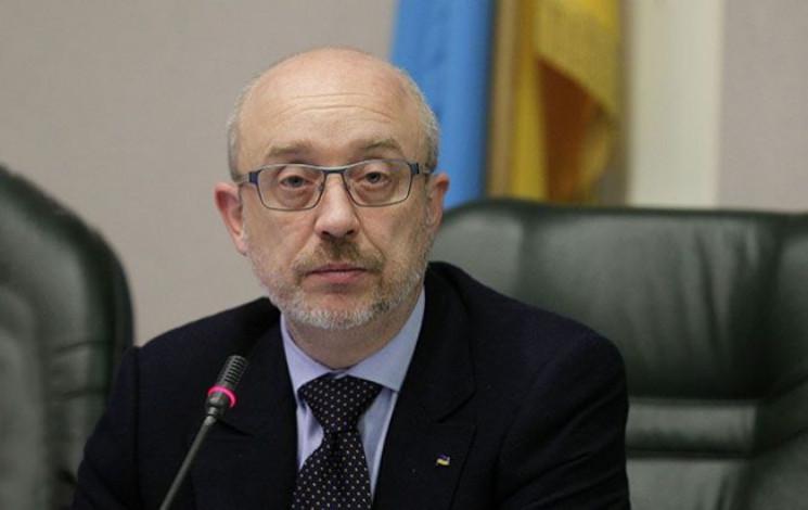 """Про Мінські угоди: За що Резніков """"отрим…"""