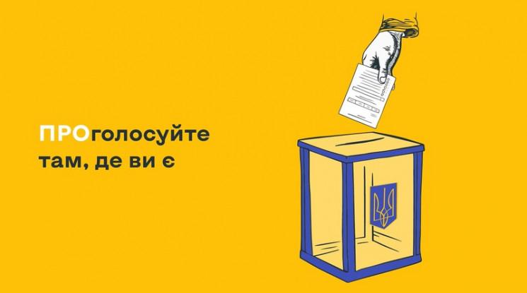 Місцеві вибори 2020: ЦВК спростила проце…