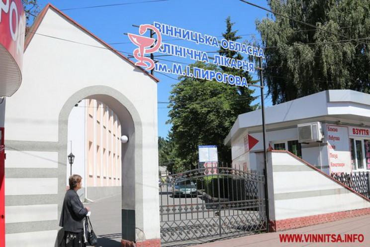 У вінницькій обласній лікарні імені Пиро…