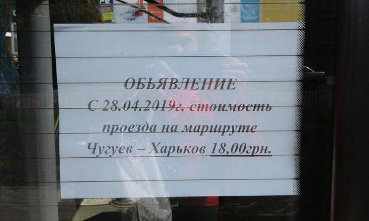 Проїзд у маршрутці Чугуїв – Харків подор…