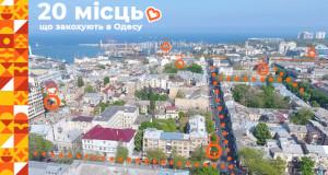 Прогулянка по Одесі, яка закохує в місто…